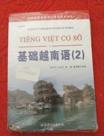 亚非语言文学国家级特色专业建设点系列教材:基础越南语2