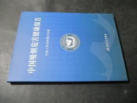 中國吸煙危害健康報告