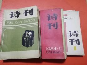 诗刊 1983年(1-12期)+1984年(1--12期)+1985年(1--6期)30期合售