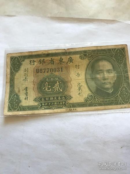 广东省银行贰毫。1935年