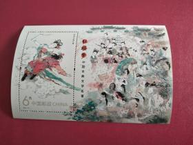 古典系: 2014-13 红楼梦小型张