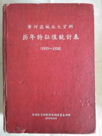 《黄河流域水文资料历年特征值统计表》