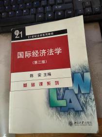 国际经济法学 第二版