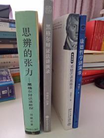 邓晓芒著作单本出售:《黑格尔辩证法讲演录》(2005年一版一印,品相好)