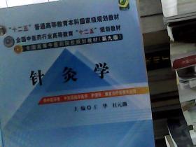 """全国中医药行业高等教育""""十二五""""规划教材·全国高等中医药院校规划教材(第9版):针灸学"""
