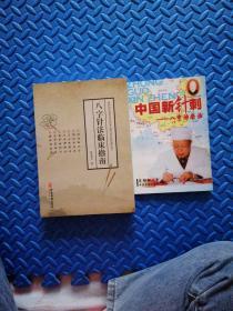 中国新针刺——八字治疗法   八字针法临床指南(两书合售)