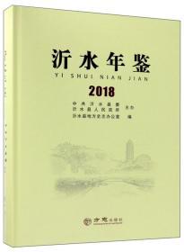 沂水年鉴(2018)
