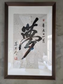 著名书法家、原中国硬笔书法家协会主席 姜东舒 1991年书法作品《梦》一幅(纸本托片,装裱入框,画芯约2.3平尺,钤印:姜东舒)HXTX322274