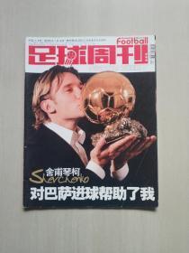 足球周刊 第145期 2004年 舍普琴科金球奖 带丰田杯中插