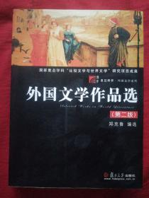 外国文学作品选