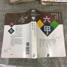 六甲(朝鲜文)