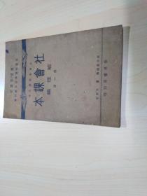 小学高级学生用《社会课本》地理编(第一册)