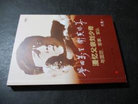 梦回万里 卫黄保华——漫忆父亲刘少奇与国防、军事、军队  签名书