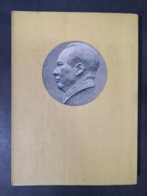 毛泽东选集 第三卷 (繁体竖版) 单卷 1953年一版一印 原书衣