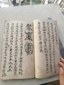 手抄本,书法漂亮,手抄符咒书一册,原件出售。