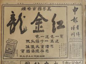 1934年12月18日 申报本阜增刊 上海出版  前后出版77年  头版红金龙香烟半版广告 无线电播音节目预告 芦雁《蜘蛛》  张一苹《冬至》  陈亮《杀鸡》  申报电影专刊 几位电影巨头口中的女演员的基本资格  影评《评好莱坞秘史》《评桃李劫》 叔敏电影小说《金莲劫》 美国少女歌舞团广告  明明少女歌舞剧团广告 《好莱坞秘史》电影广告  影呆《谈谈摩天楼》大量民国电影广告