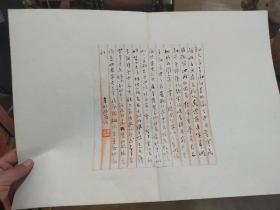 老册页一个 托在卡纸上 作者不识 尺寸23x21