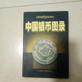中国银币图录
