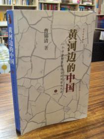 黄河边的中国:一个学者对乡村社会的观察与思考(增补本) 上