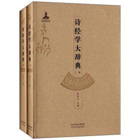 【全新正版】诗经学大辞典(上下)