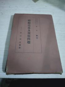 橡树造林及制脑问题 日文原版  昭和十三年