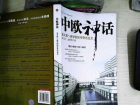 中欧神话:亚太第一商学院的传奇创业史