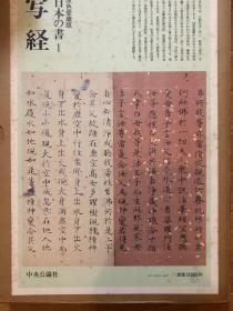 N--2800  写经 中央公论社 原色爱藏版 古写经