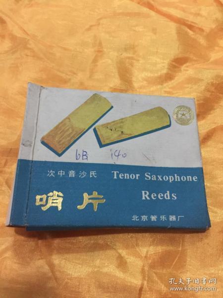 哨片 次中音沙氏 5片 北京管乐器厂