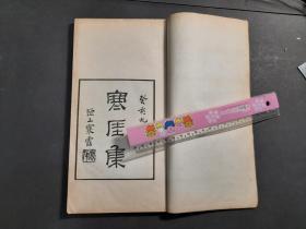 珍本:无锡孙道毅《寒厓集》4卷一册全