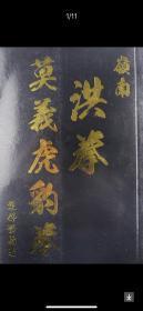 稀见孤本:岭南洪拳-莫义虎豹拳
