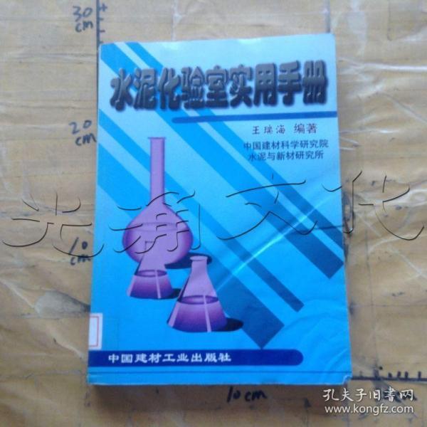 水泥化验室实用手册