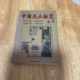 中国面相秘笈全书