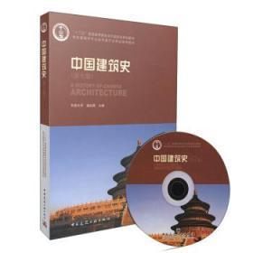 中国建筑史 潘谷西 中国建筑工业出版社 9787112175895
