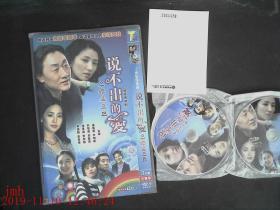 DVD碟片 说不出的爱  5张碟片
