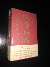 故宫日历 2017(全新塑封)