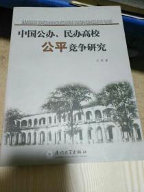 中国公办、民办高校公平竞争研究