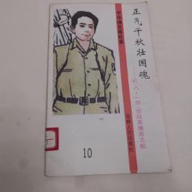 """正气千秋壮国魂  记""""八一四空战英雄高志航"""""""