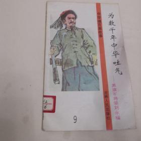 为数千年中华吐气  黑旗军将领刘永福