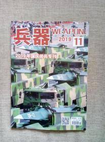 兵器2019年第11期(2019国庆阅兵专刊)
