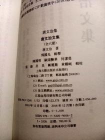 唐文治文集(全六册)、唐文治经学论著集(全六册),一共12册
