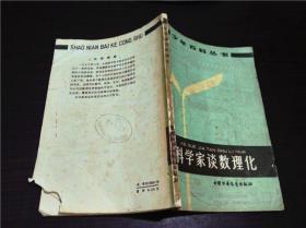 科学家谈数理化(少年百科丛书)中华人民共和国科学技术协会编 中国少年儿童出版社 73年1版