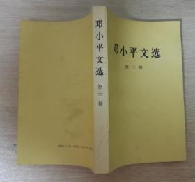 邓小平文选(第三卷)