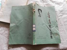 魯彥散文選集