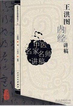 王洪图内经讲稿