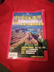 中国国家地理  2008  10  东北专辑