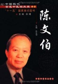 中国现代百名中医临床家丛书 陈文伯 陈文伯著 中国中医药出版社