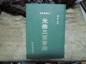 《元曲三百首笺》精一册