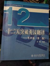 12天突破英汉翻译:笔译篇(第二版)