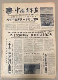 中国青年报 1959年11月22日 1-五个百万运动在湖北全面开花 30元