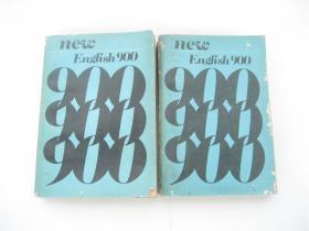 New English 900 (1-3 + 4-6)共2册合售   内页干净无笔记画